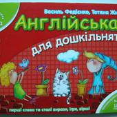 Англійська для дошкільнят Федиенко УП + 10 грн