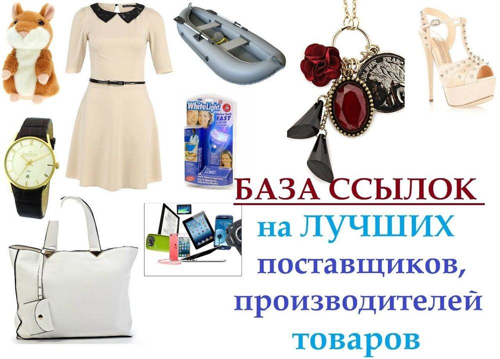 База оптовых покупателей одежды