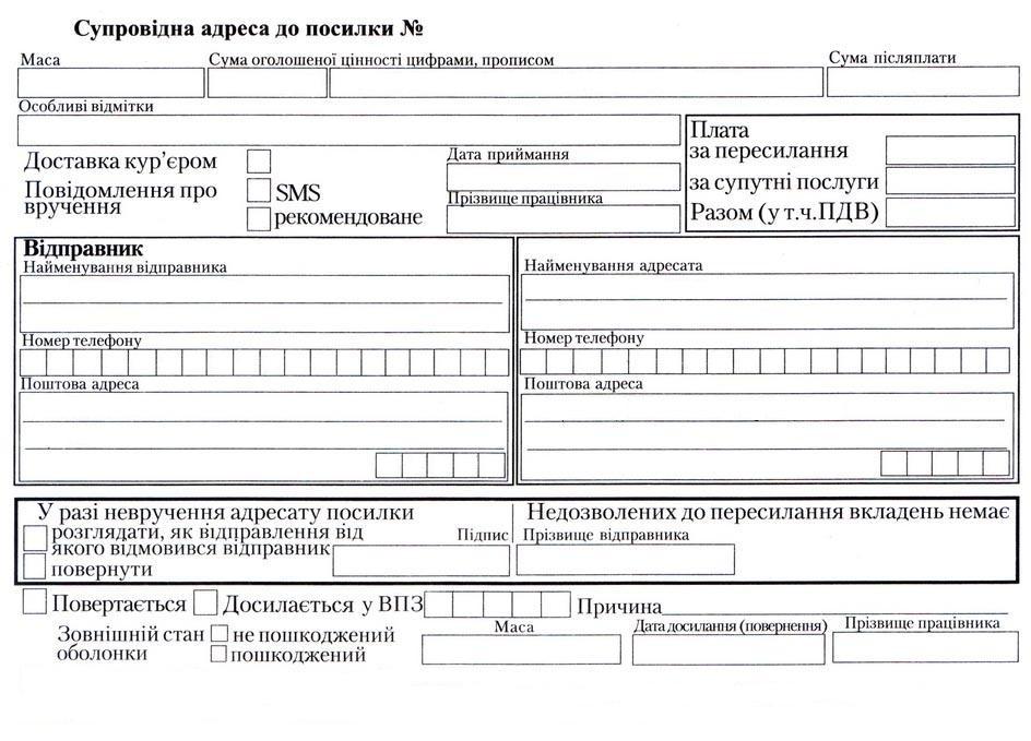 Electronic forms & documents: рекомендоване повідомлення (форма.