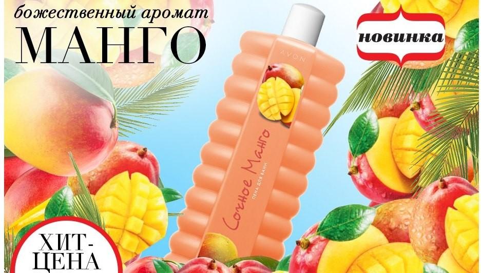 Пена для ванн манго