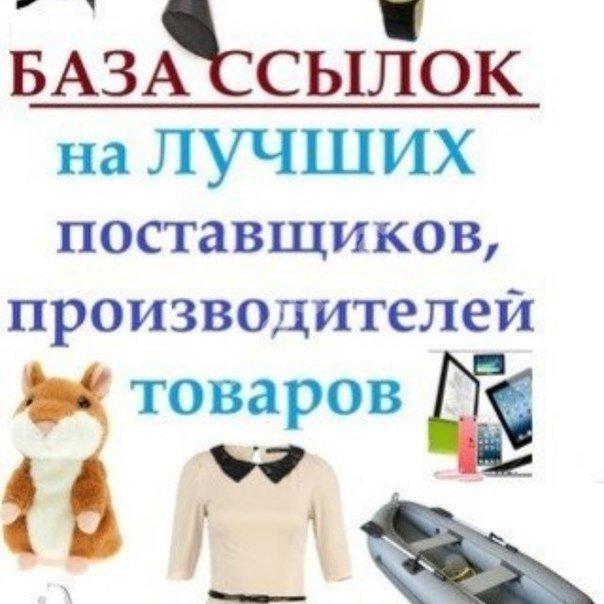 Где взять поставщиков для интернет магазина одежды