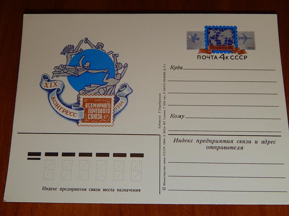 Всемирный почтовый союз открытки куплю, торт бумаги для
