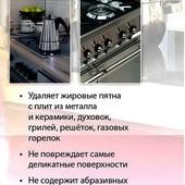 Фаберлик. Средство для чистки духовок и плит