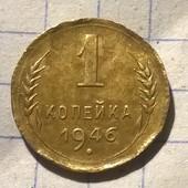 Монета СССР 1 копейка 1946