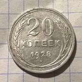 Монета СССР 20 копеек 1928 ( серебро)