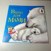 """""""Вірші для МАМИ"""" невероятные иллюстрации , внутри открытка для мамы!"""