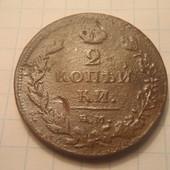 монета 2 копейки 1811г Царская Россия Александр 1