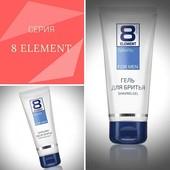 Гель для бритья _8 Element_ Shaving Gel (faberlic)