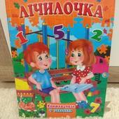 Книжка пазл із завданнями формат А4