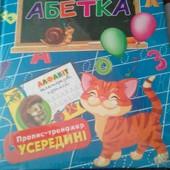 """Книга """"Моя абетка"""""""