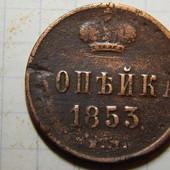 Монета. Российская империя. 1 копейка 1853 года! Николай І.