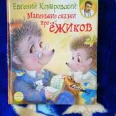 Маленькие сказки про ёжиков. Евгений Комаровский