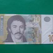 Сербія 10 динара