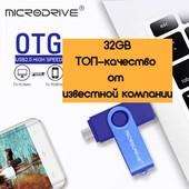 Новая Флешка  2 в 1 c OTG  32gb microdrive для телефона и компьютера в рознице от 310 гривен.