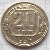Монета СССР 20 копеек 1936