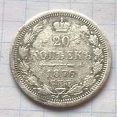Моета царская 20 копеек 1976 (серебро)