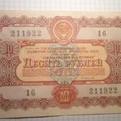 Десять рублей 1956 год СССР