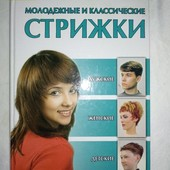 """Книга """"Модельные и классические стрижки"""""""
