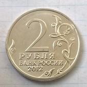 Монета России 2 рубля 2012 200 лет победы