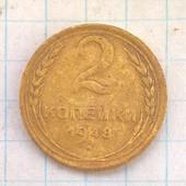 Монета СССР 2 копейки 1948