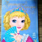 Книга раскрасок и упражнений. Принцессы-красавицы. Для творческого развития, 96стр, А4