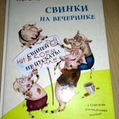 """Веселая и полезная книга хороших манер для деток """"Свинки на вечеринке"""" (рус). Подарочное издание!"""