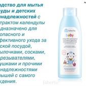 Средство для мытья посуды и детских принадлежностей с экстрактом календулы,500мл,Faberlic