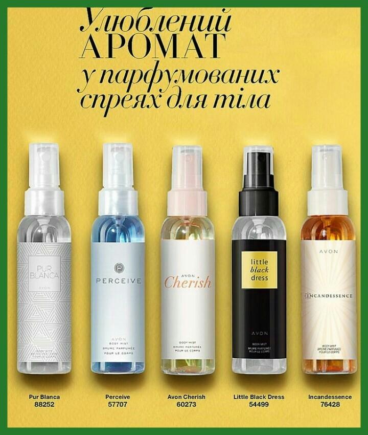 парфюмированный спрей для тела avon