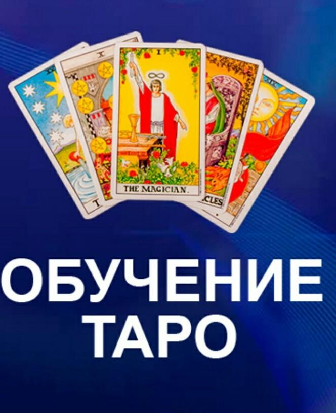 Таро с чего начать обучение самостоятельно гадание онлайн на три карты таро