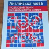 Новинка! 100 тем. Англійська мова. Розмовні теми 128 стор.