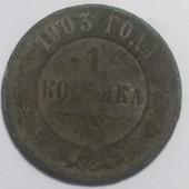 Монета царская 1 копейка 1903 год, правление Николая 2 !!!