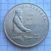 Монета СССР 1 рубль 1991 Лебедев