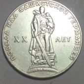 Монета СССР 1 рубль 1965 год, юбилейная, хх лет победы !!!