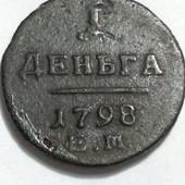 Монета царская 1 Деньга 1798 год, правление Павла 1, ем, Редкая !!!
