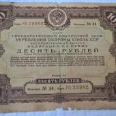 Облигагация СССР на 10 рублей 1937
