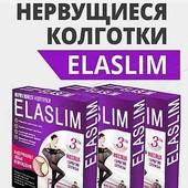 ElaSlim ЭлаСлим колготы которые не рвутся по ставке можно купить нужное количество