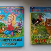 Одним лотом!! Детские книги:Я з метеликом дружу +Про кого расскажет кот. Б/у в состоянии новых.
