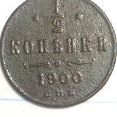 Монета царская 1 2 копейки 1900 год, правление Николая 2, не частая можно !!!