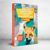 Книга 180 видео уроков по основным предметам начальной школы