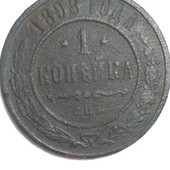 Монета царская 1 копейка 1898 год, правление Николая 2 !!!