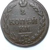 Монета царская 2 копейки 1811 год, правление Александра 1, Тетерев, Редкая !!!