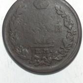 Монета царская 2 копейки 1815 год, правление Александра 1 !!!