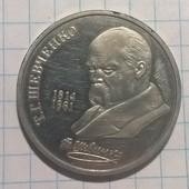 СССР 1 рубль 1989 Шевченко