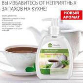 Мыло для кухни устраняющее запахи с ароматом зелёного чая (faberlic)