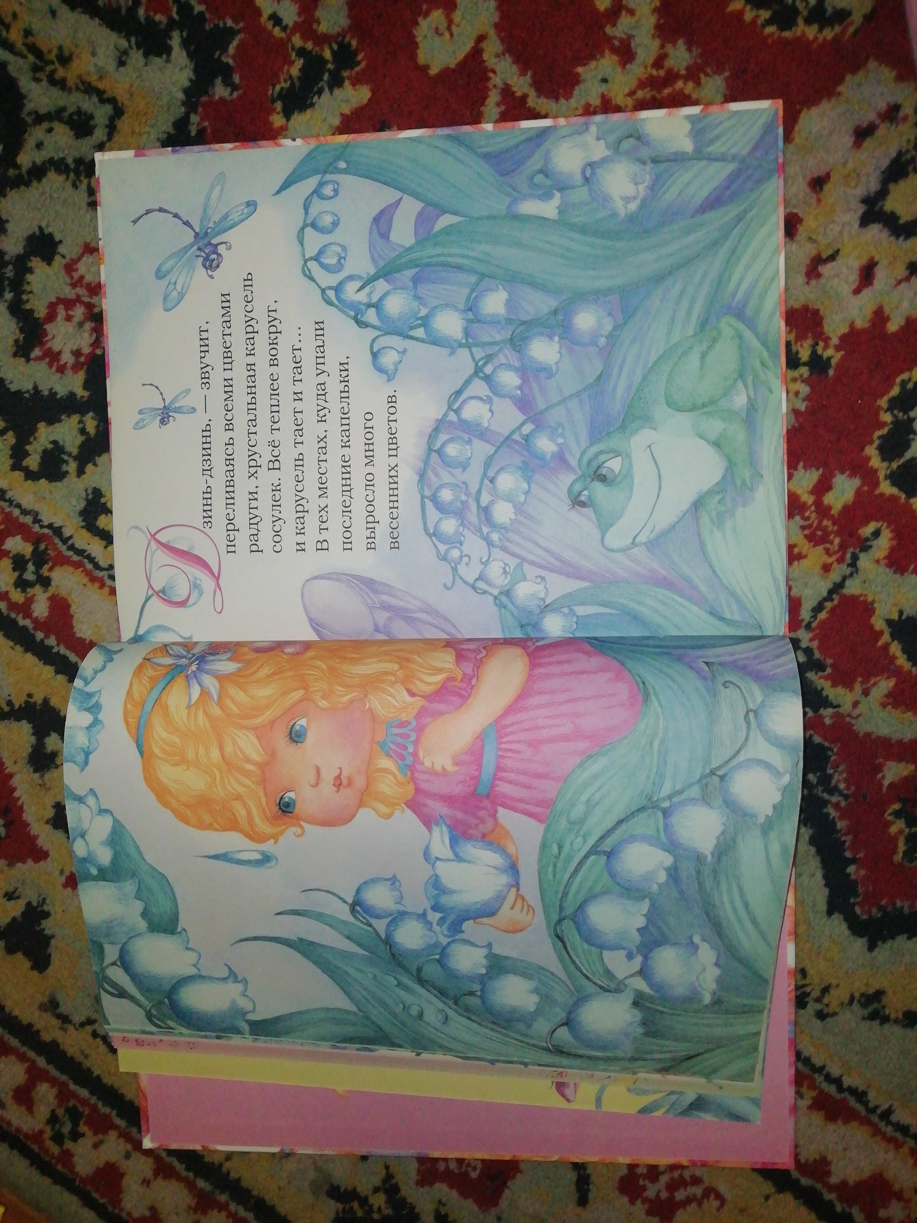 Сказки маленькой феи. Книга для детей - Фото №3