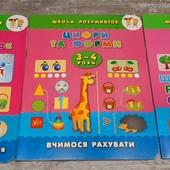 Школа розумняток 3-4 років. Яскраві та цікаві посібники для розвитку дитини