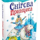 """Г.Почепцов """"Снігова принцеса"""" 352 стор."""