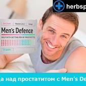 Men's Defence от простатита