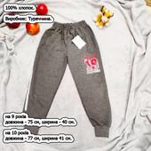 Детские спортивные штаны одни на выбор. Разные размеры