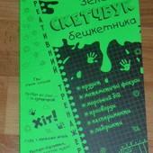 Зелений Скетчбук бешкетника 96 стор.
